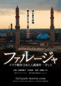 Fallujah Iraq War and Japanese Hostage Crisis Film Poster