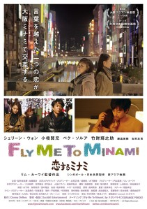 Fly Me to Minami Film Poster