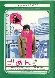 Gomen Film Poster