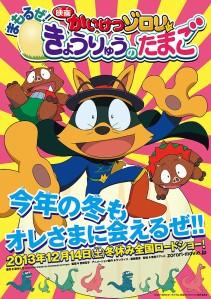 Incredible Zorori FIlm Dinosaur Eggs Film Poster