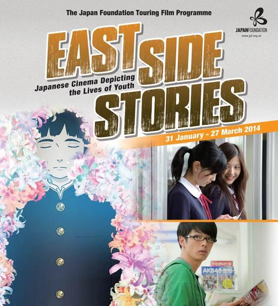 Japan Foundation Japanese Cinema Depicting Youth