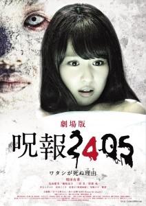 Juhou 25 Film Poster