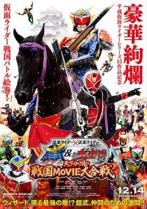 Kamen Rider Wizard x Gaim x Sengoku Battle Film Poster