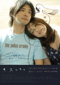Kissing Film Poster