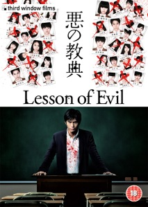 Lesson of the Evil DVD Case