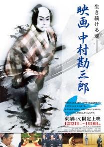 Movie Nakamura Kenzuburo Film Poster