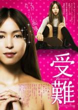 Passion Film Poster
