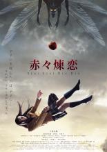 Seki Seki Ren Ren Film Poster
