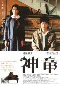 Shindo Film Poster