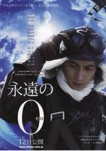 The Eternal Zero Film Poster
