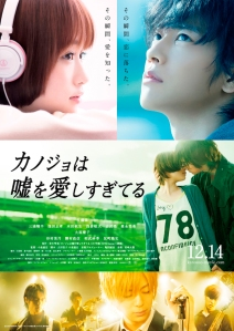 The Liar and His Lover Film Poster