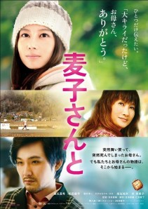 With Mugiko Film Poster