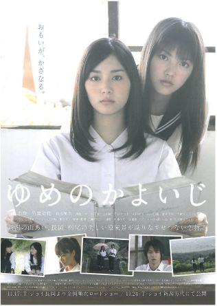 Yume no Kayoji Film Poster