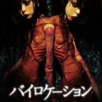 Bilocation Film Poster