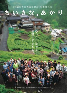 Chiisana Akari Film Poster