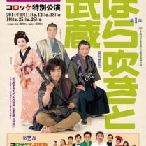 Croquette Impersonates Musashi FIlm Poster