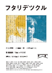 Futaridetsukuru Film Poster