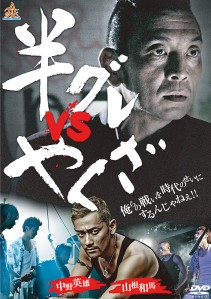Half Grey vs Yakuza Film Poster