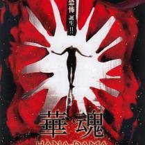 Hanadama Film Poster