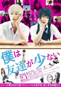 I Don't Have Many Friends Film Poster