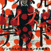 Idol is Dead 2 Film Poster