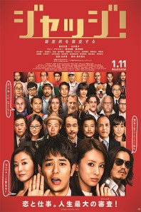 Judge 2014 Film Poster