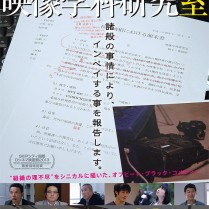 Kanagawa University of Fine Arts, Office of Film Research Film Poster