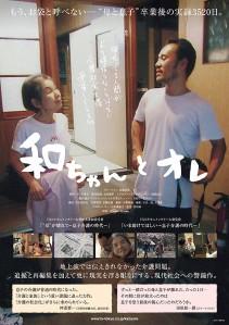 Kazu-chan to Ore Film Poster