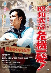 Keisuke Yamauchi Film Poster