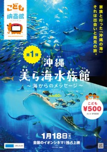 Message from Okinawa Churaumi Aquarium Sea Film Poster