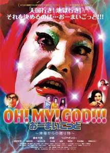 Oh! My! God!!! Kamisama Kara no Okurimono Film Poster