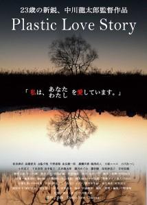 Plastic Love Story Film Poster