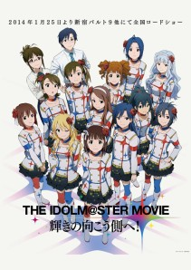 THE IDOLM@STER MOVIE Kagayaki no Mukogawa e Film Poster