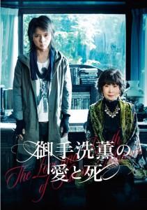 The Love and Death of Kaoru Mitarai Film Poster