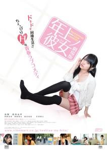 Toshiue no Hito Film Poster