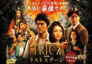 Trick the Movie - Last Stage Film Poster