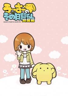 Wooser no Sono Higurashi 2 Kakusei-hen Key Image