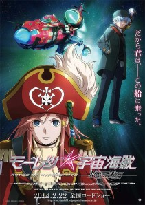 Bodacious Space Pirates Abyss of Hyperspace Film Poster