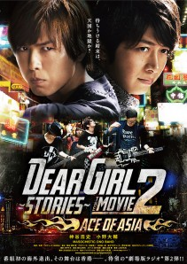 Dear Girl stories the Movie 2 Ace of Asia Film Poster