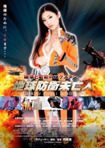 Earth Defense Widow Film Poster