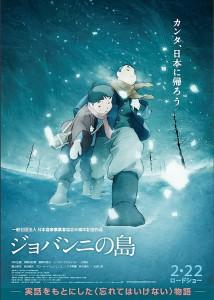 Giovanni's Island Film Poster 2