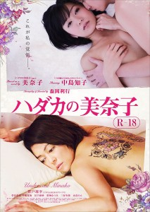 Hadaka no Minako R - 18 Film Poster