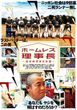 Hōmuresu Riji-chō Taigaku Kyūji Saisei Keikaku Film Poster