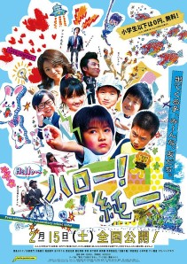 Hello Junichi FIlm Poster