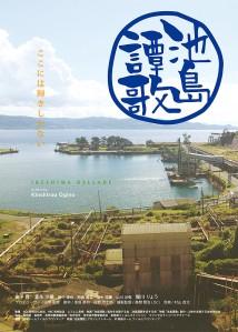 Ikeshima Tanka Film Poster