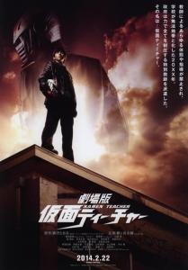 Kamen Teacher The Movie Film Poster