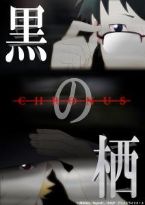Kuro no Su Chronus Film Poster