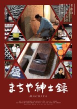 Machiyya Film Poster