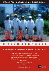 Metamorphosis Film Poster