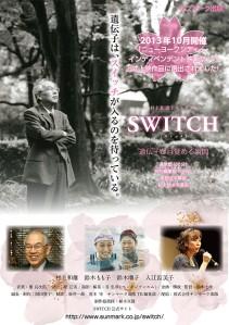 Murakami Kazuo Dokyumento `SWITCH' Idenshi ga Mezameru Shunkan Film Poster